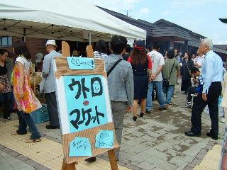 ウトロマーケット1
